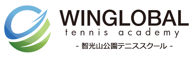 テニススクールの智光山公園テニススクール