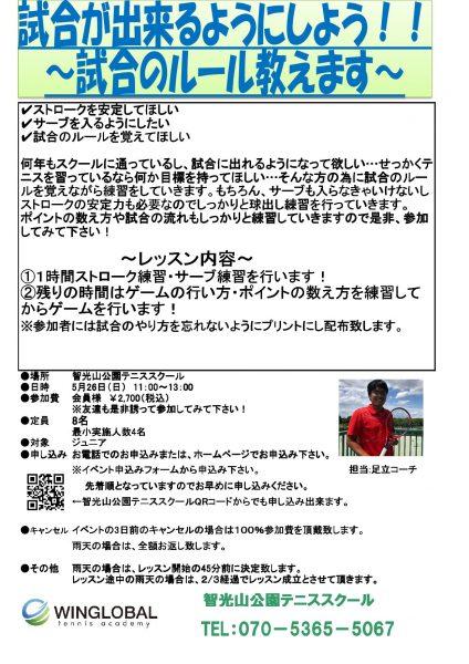 5月26日ジュニアイベントレッスン.xls