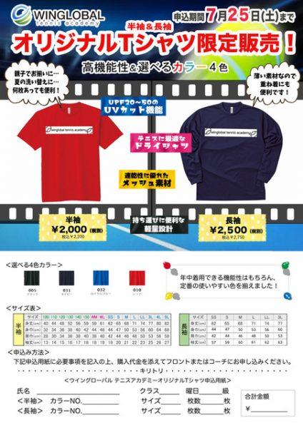 ロゴT販売POP202007-3