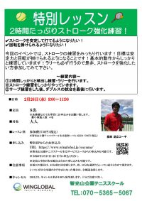 2月26日 ストローク強化練習!智光山公園テニススクール