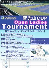 智光山カップ!開催決定! 智光山公園テニススクール
