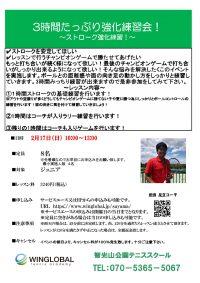 2月17日 テニスジュニアイベント
