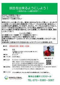 3月24日 智光山ではテニスイベントがあります!