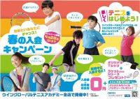春のキャンペーン実施中!智光山公園テニススクール