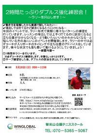 大人イベントも開催します!智光山公園テニススクール