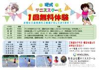 無料で体験が受けられます!智光山公園テニススクール