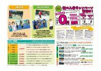 秋の入会キャンペーンでお得にテニスはじめませんか?智光山公園テニススクール