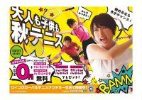 秋の入会キャンペーン実施中!智光山公園テニススクール